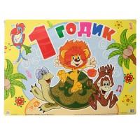 """Гирлянда + плакат """"1 годик"""""""