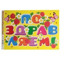 """Гирлянда """"С днём рождения!"""""""