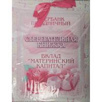 "Сберкнижка ""Вклад материнский капитал"" розовая"