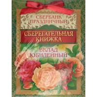 """Сберкнижка """"Вклад юбилейный"""" красная с розами"""