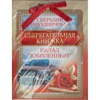 """Сберкнижка """"Вклад юбилейный"""" красная с машиной"""