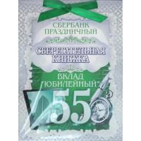 "Сберкнижка ""Вклад юбилейный"" зелёная с цифрами 55"