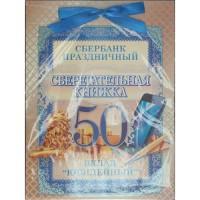 """Сберкнижка """"Вклад юбилейный"""" синяя с золотом и цифрами 50"""