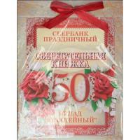 Сберкнижка «Вклад юбилейный» красная с розами и цифрами 50