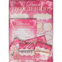 Набор для поздравления именинницы (розовый)