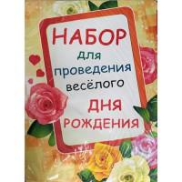 Набор для проведения весёлого дня рождения (с розами