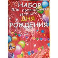 Набор для проведения весёлого дня рождения (красный) 6+