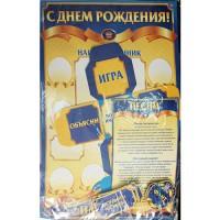 Набор для проведения весёлого дня рождения ( в желтых тонах с синим)