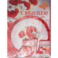 Набор для поздравления юбилярши (с красными розами)