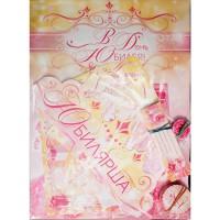 Набор для поздравления юбилярши (в розовых тонах и с розами)