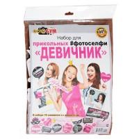 """Набор для прикольных #фотоселфи """"Девичник"""""""