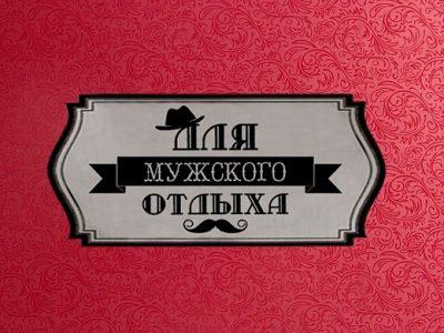 СОБАКОЙ КРАСНЫЙ ДЛЯ МУЖСКОГО-3