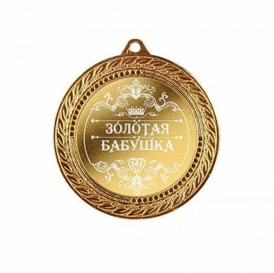 медаль в футляре0073