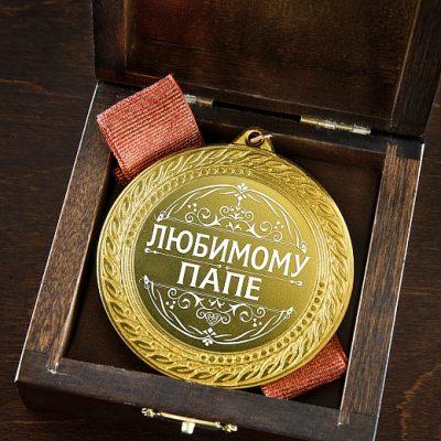 медаль в футляре0214