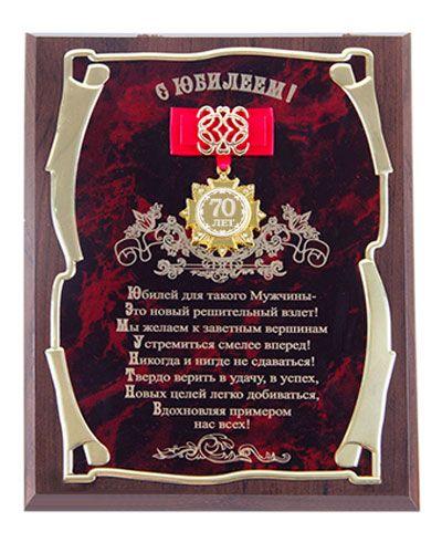 Панно_Юбилейное0231